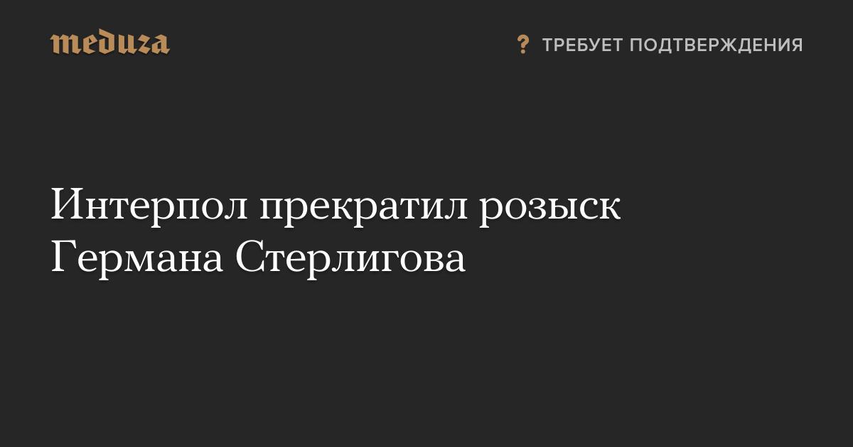 Интерпол прекратил розыск Германа Стерлигова — Meduza