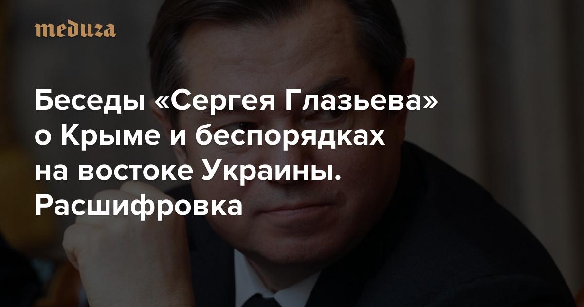 Беседы «Сергея Глазьева