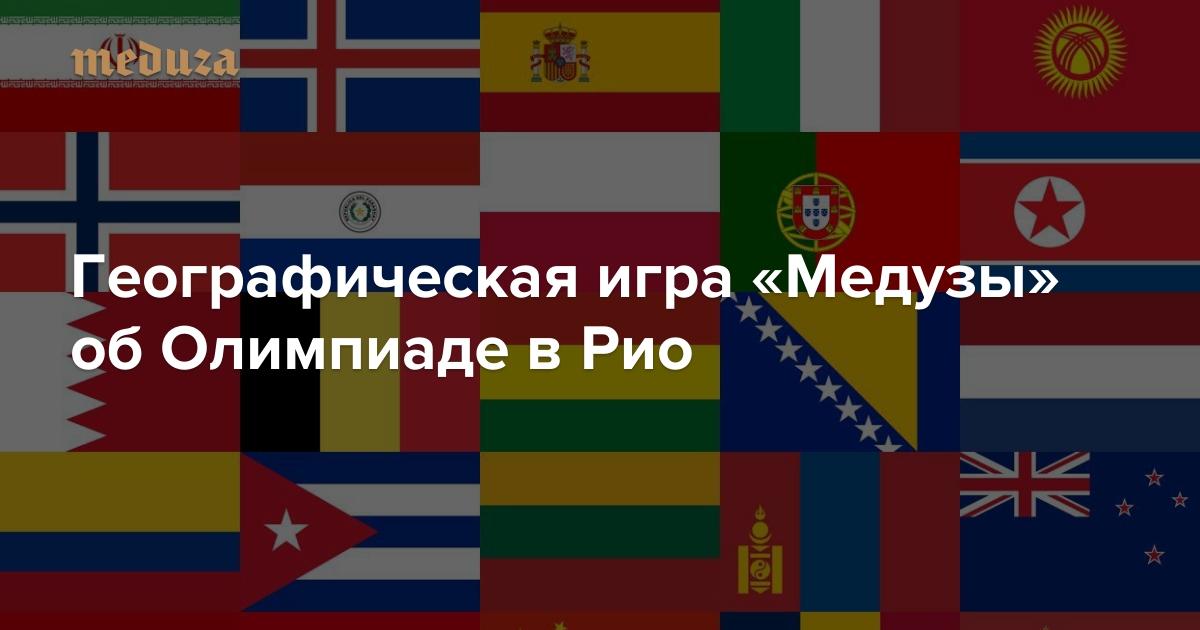 Это еще что за флаг? Географическая игра «Медузы» об Олимпиаде в Рио