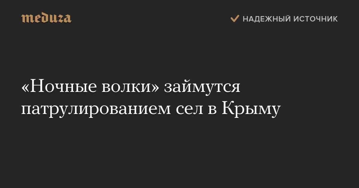 Ночные волки» займутся патрулированием сел в Крыму