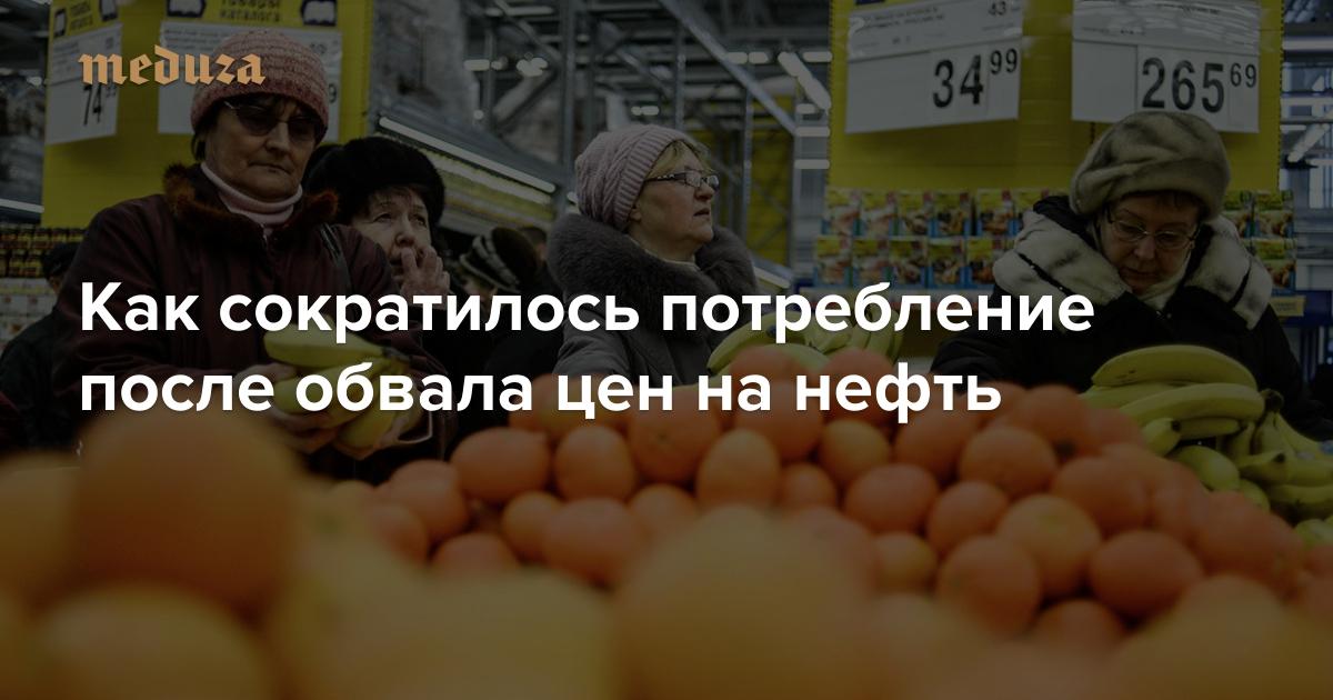 Россияне стали меньше есть: неприятные числа: Как сократилось потребление после обвала цен нанефть — Meduza