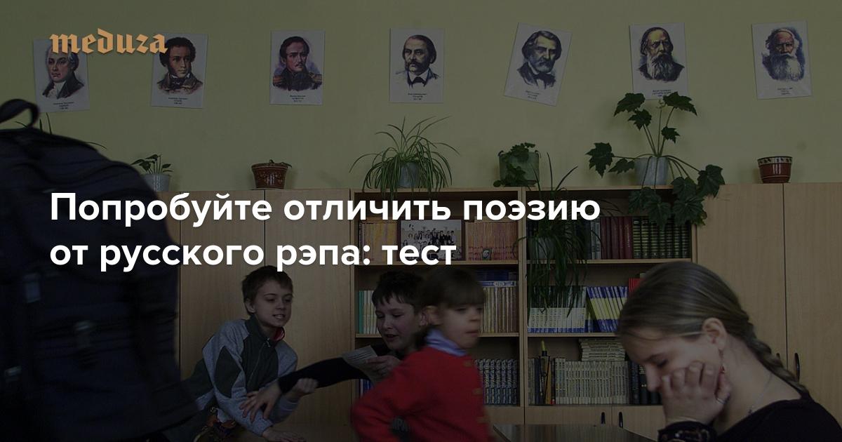 Цветаева или Гуф? Попробуйте отличить поэзию от русского рэпа