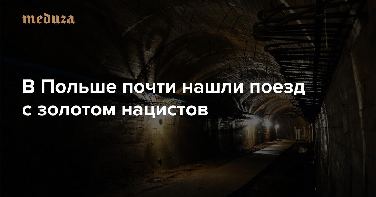 Карта мертвеца В Польше почти нашли поезд с золотом нацистов — Meduza