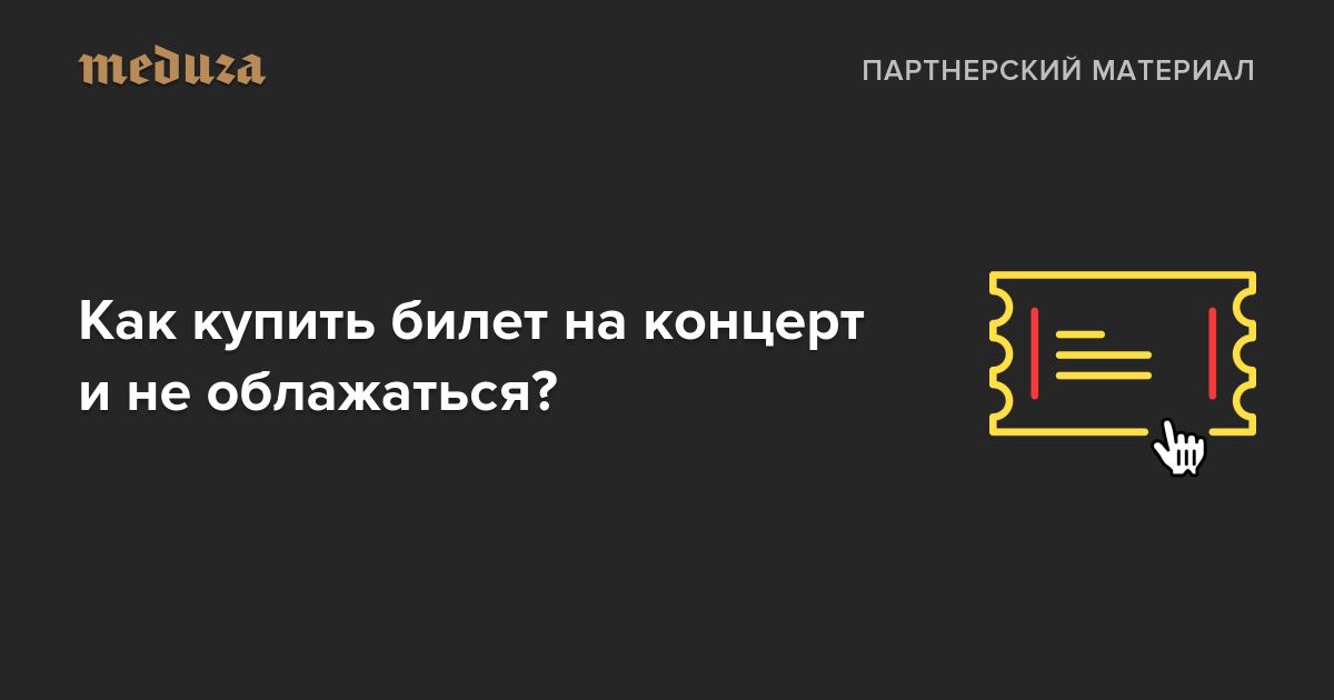 Сайт продажи билетов на концерт заказать билеты в кино i пермь