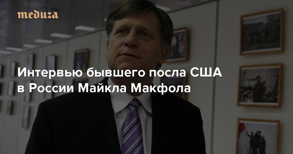 «Если высчитаете, что Krym nash, тоиИрак вас должен устраивать»: Интервью бывшего посла США вРоссии Майкла Макфола — Meduza