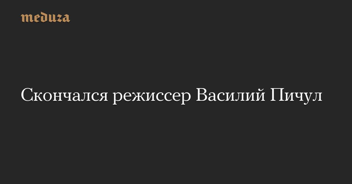Скончался режиссер Василий Пичул