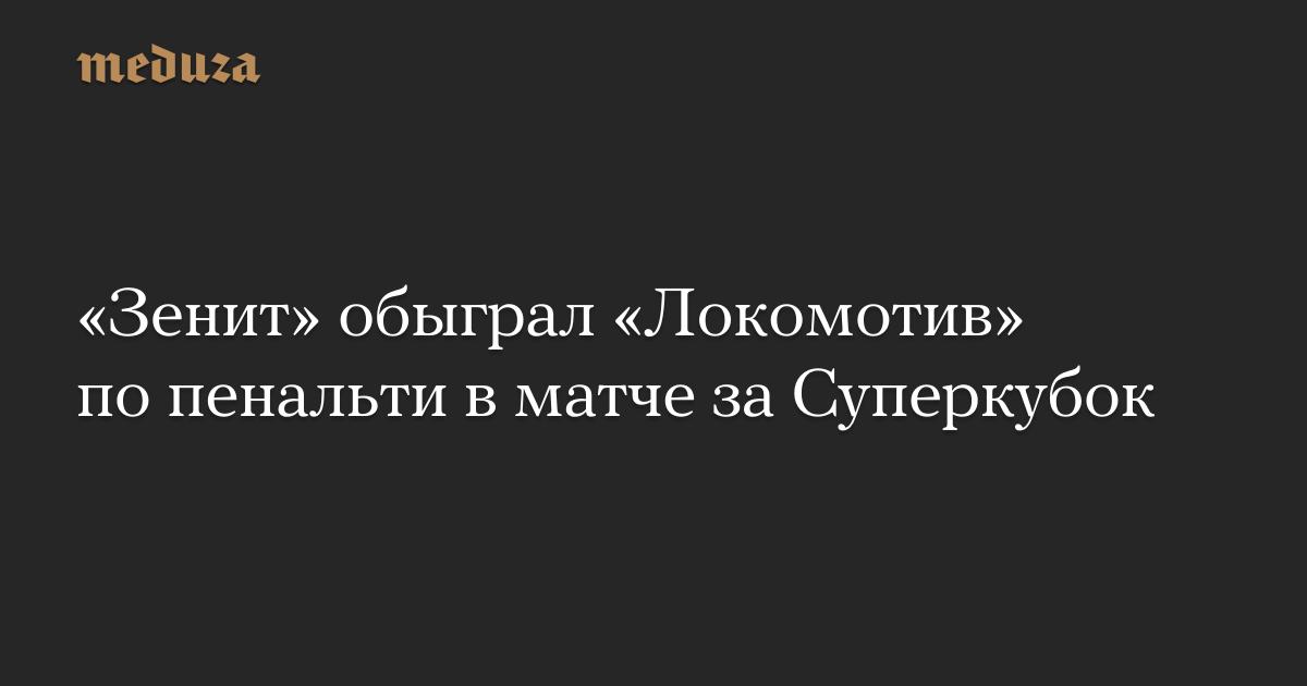 Зенит» обыграл «Локомотив» по пенальти в матче за Суперкубок