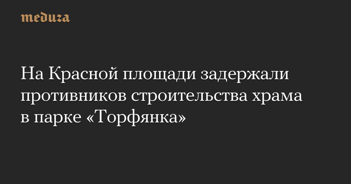 На Красной площади задержали противников строительства храма в парке «Торфянка