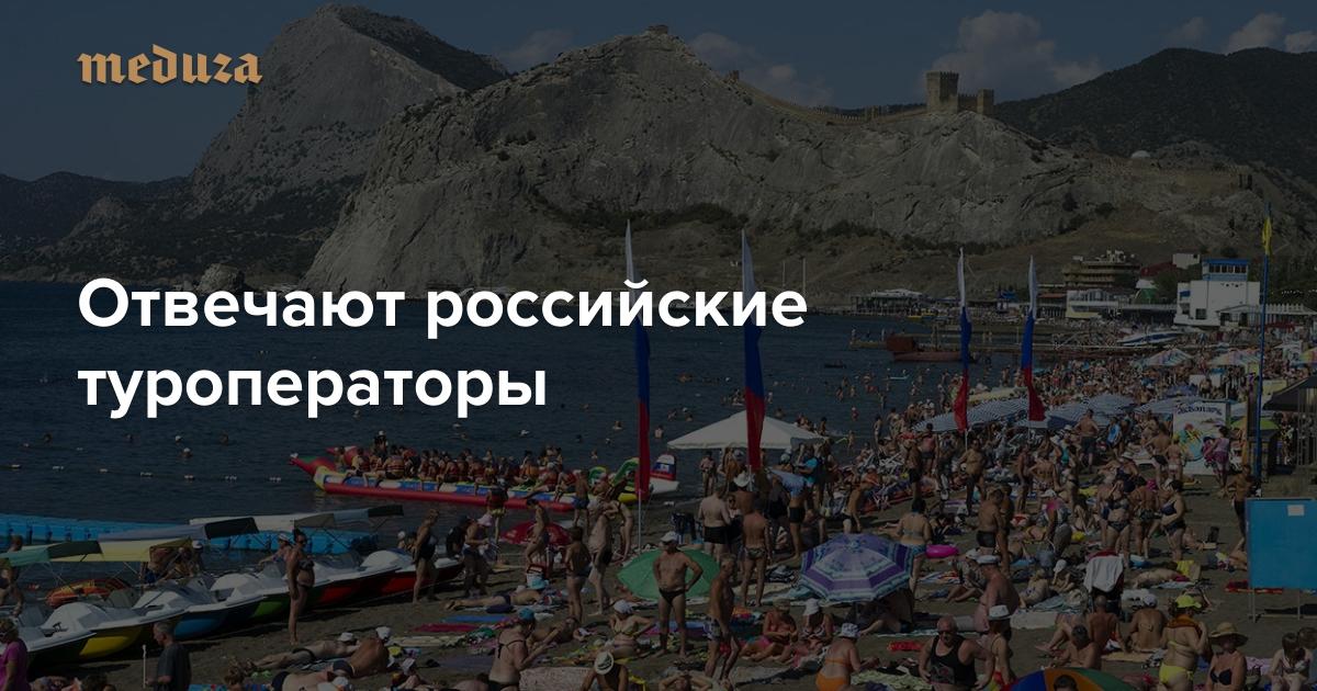 11bb57257 Где лучше отдыхать — в Крыму или в Турции? Отвечают российские туроператоры  — Meduza