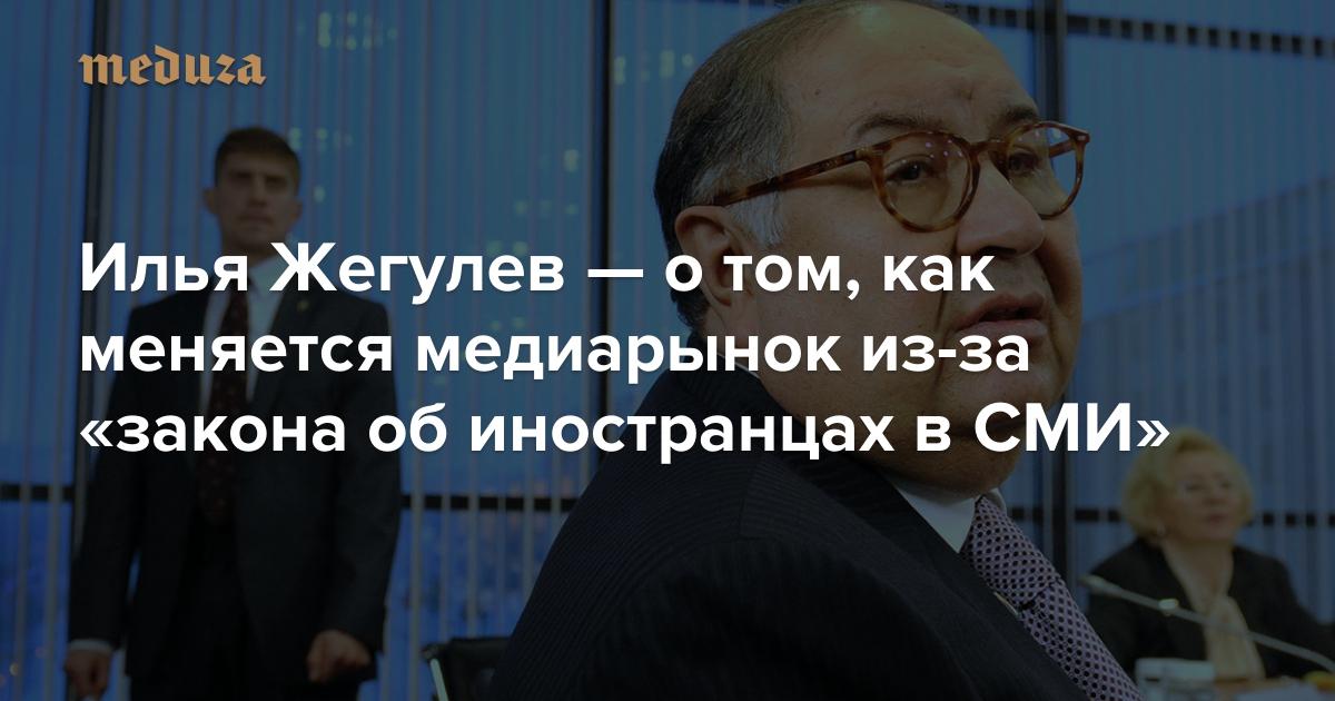 Продажа активных: Илья Жегулев — о том, как меняется медиарынок из-за «закона об иностранцах в СМИ