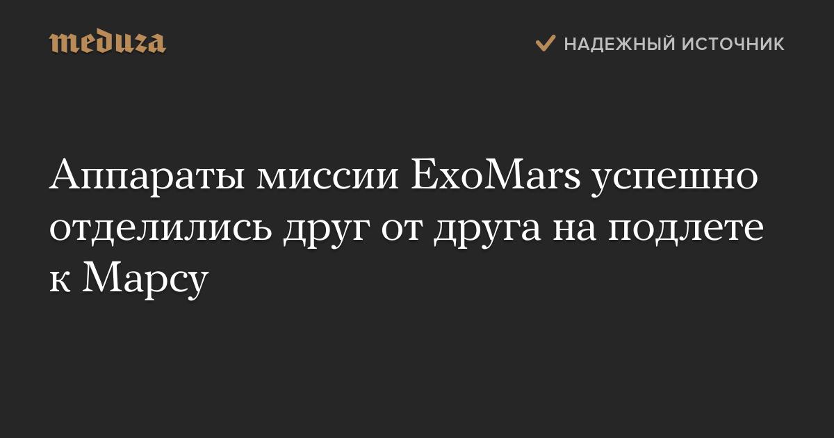 Аппараты миссии ExoMars успешно отделились друг от друга на подлете к Марсу — Meduza