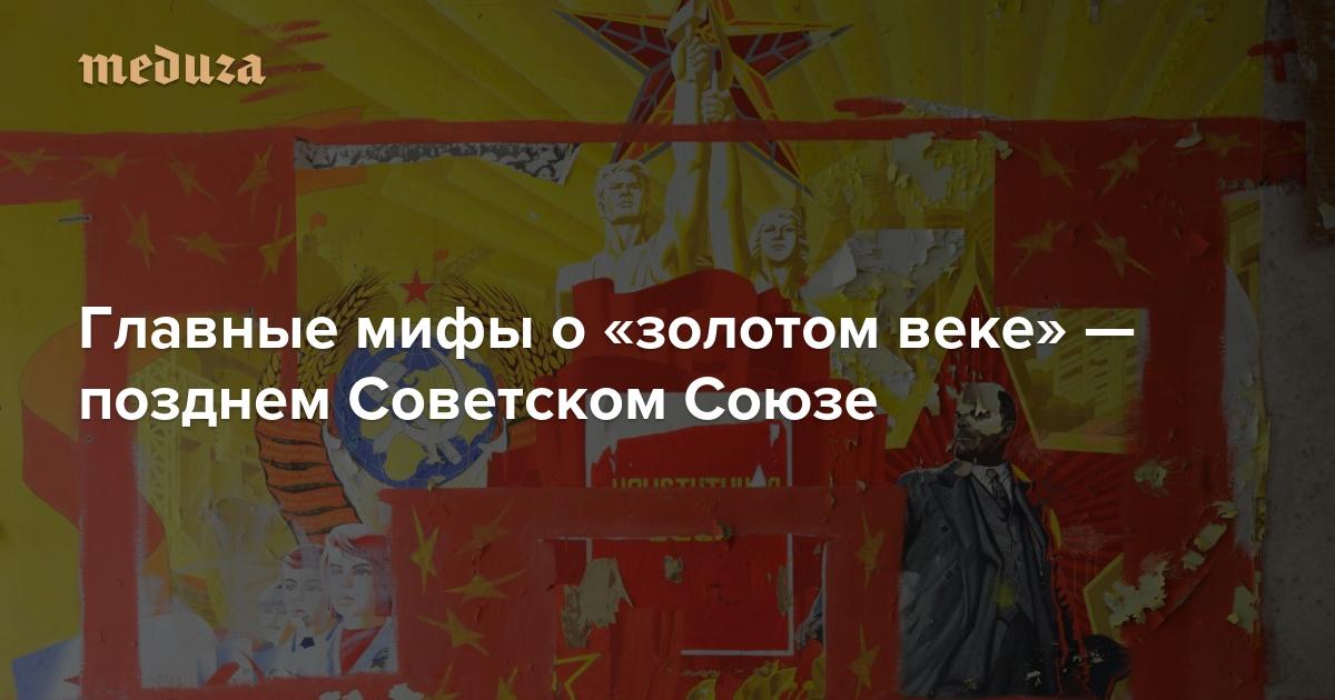 В СССР все было самое лучшее! На самом деле нет Главные мифы о «золотом веке