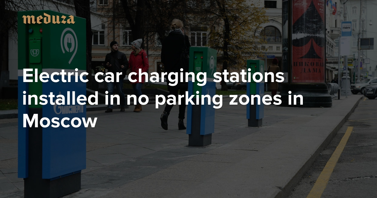 Electric car charging stations installed in no parking zones in Moscow — Meduza