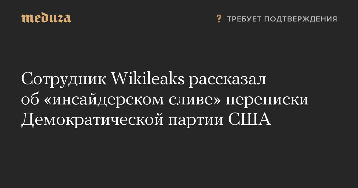 Сотрудник Wikileaks рассказал об «инсайдерском сливе