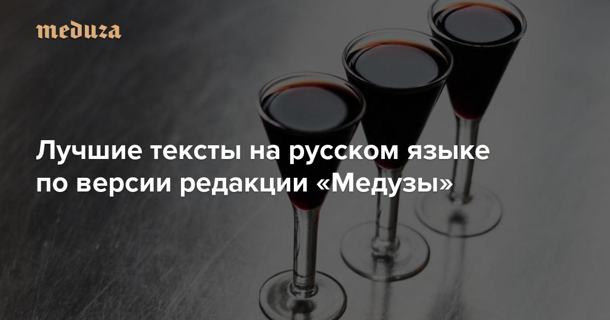 Рижский бальзам — 2016 Лучшие тексты на русском языке по версии редакции «Медузы