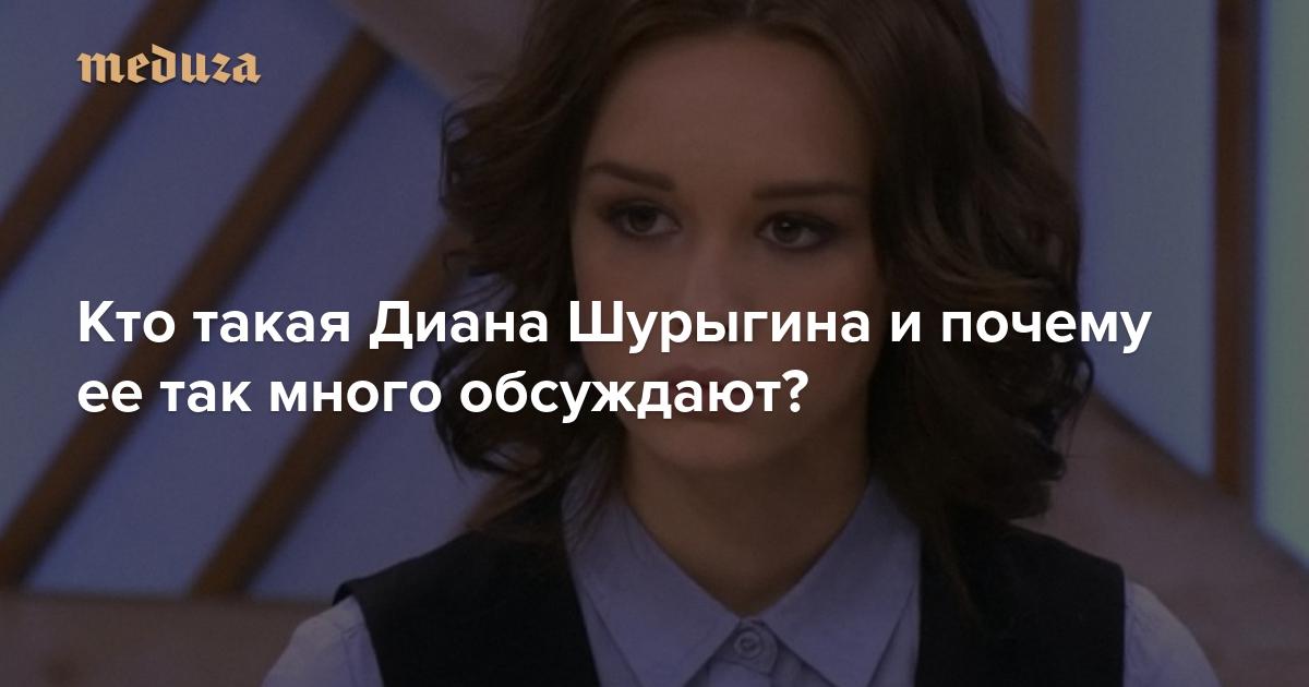 Кто такая Диана Шурыгина и почему ее так много обсуждают