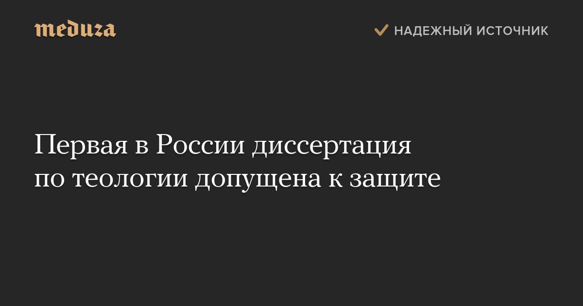 Первая в России диссертация по теологии допущена к защите meduza