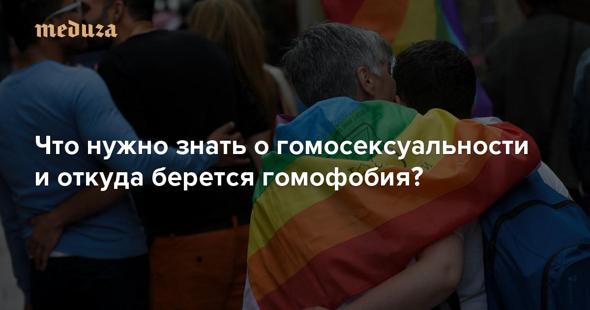 Религия и гомосексуальность в современном мире