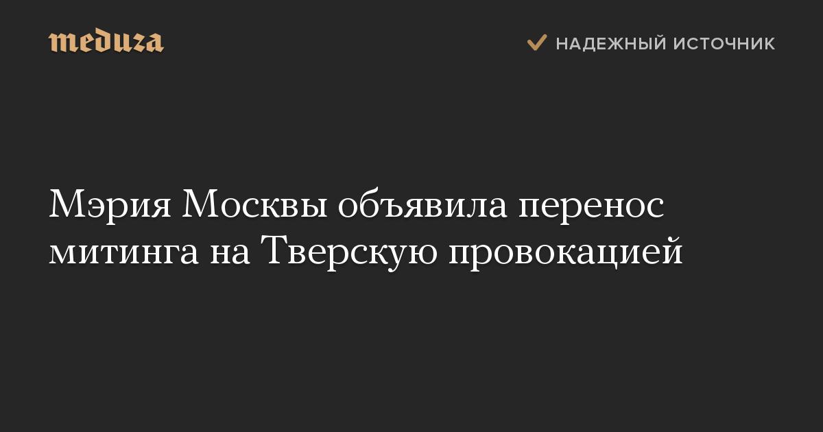 """Мэрия Москвы объявила перенос митинга на Тверскую провокацией. Как менты будут отличать """"провокаторов"""" от путинцев- вопрос"""