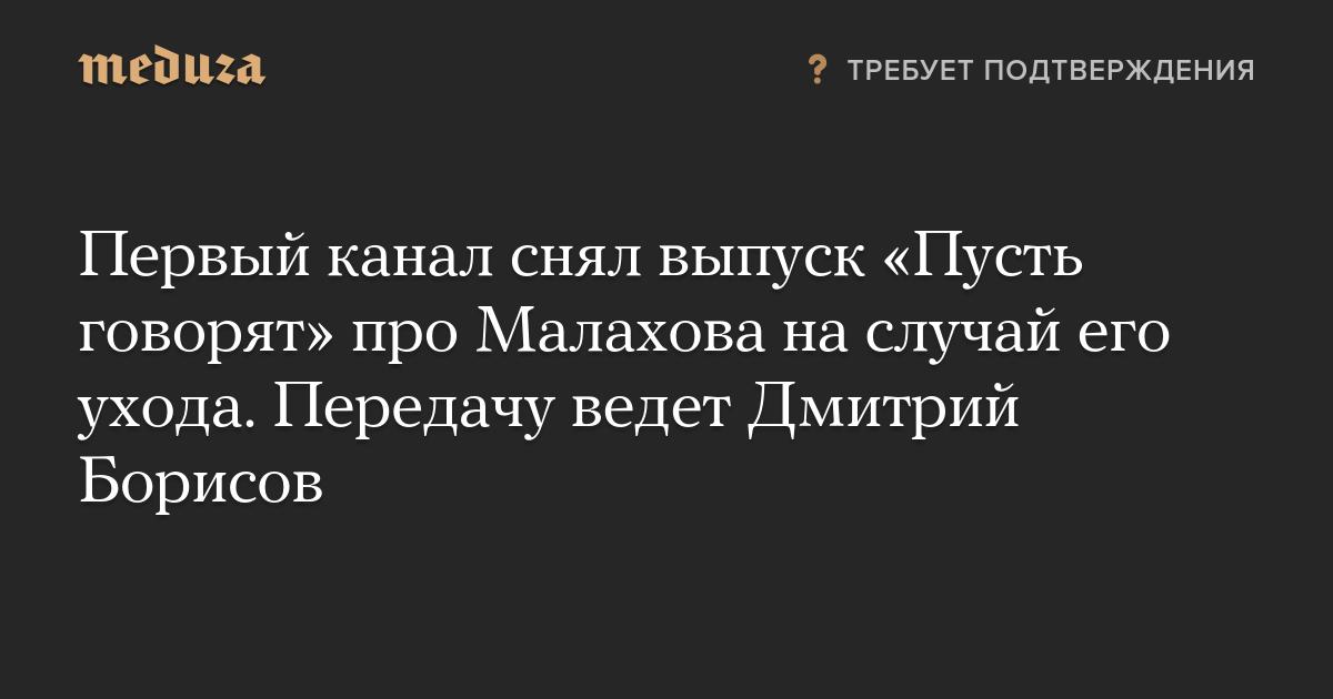Первый канал снял выпуск «Пусть говорят» про Малахова наслучай его ухода. Передачу ведет Дмитрий Борисов