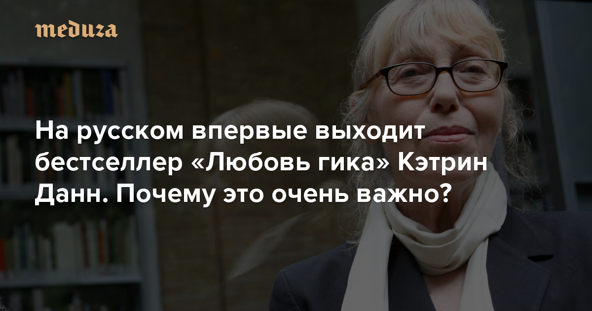 Нарусском впервые выходит бестселлер «Любовь гика» Кэтрин Данн. Почему это очень важно?