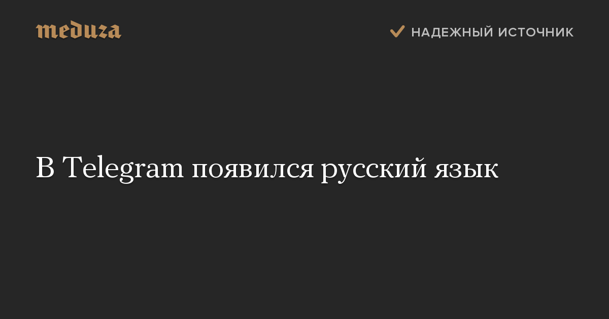 ВTelegram появился русский язык — Meduza