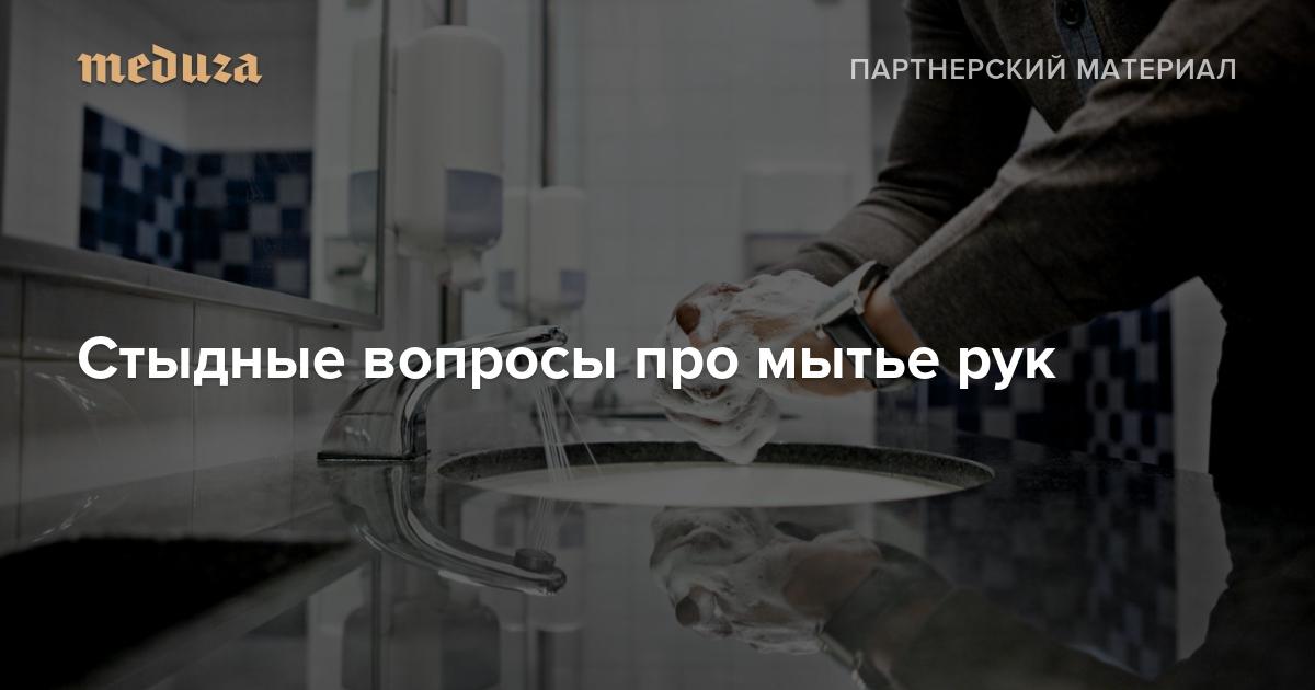 Вымыв руки как правильно