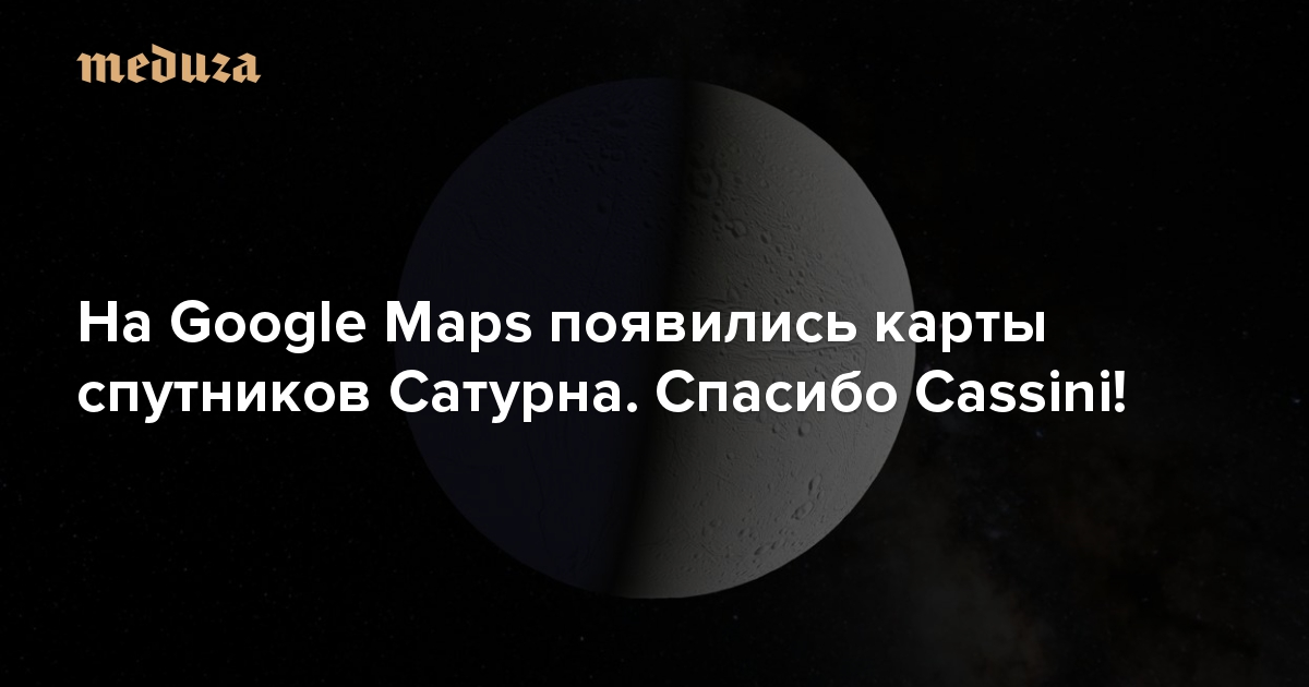 Карты гугл спутник 2017