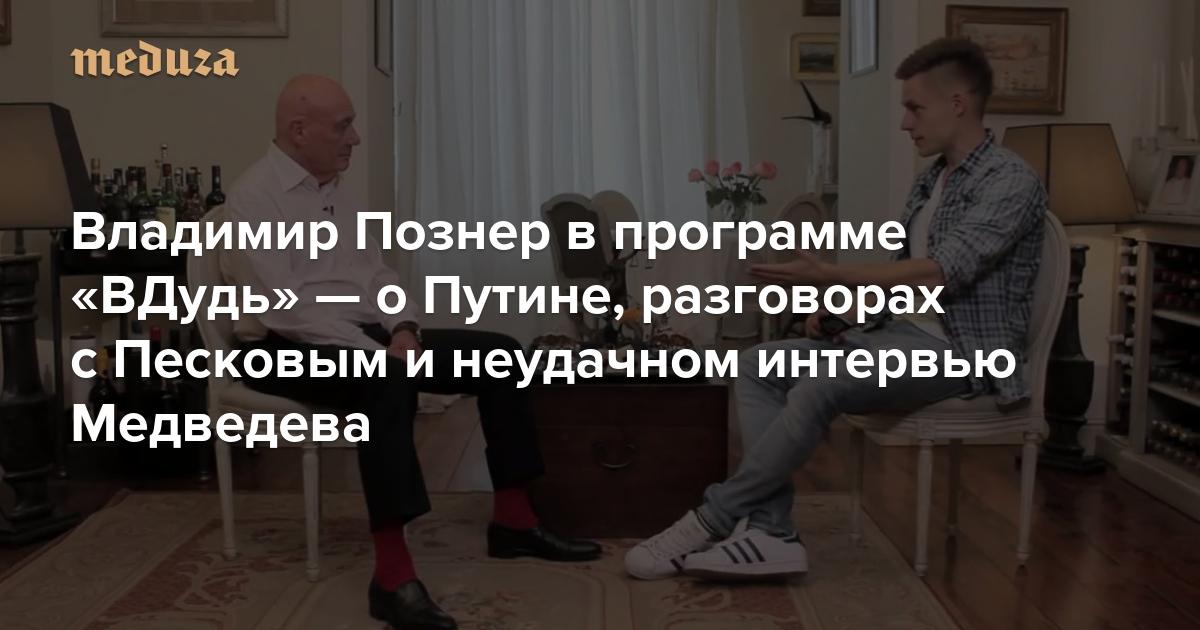 Владимир Познер в программе «ВДудь» — о Путине, разговорах с Песковым и неудачном интервью Медведева: Пересказ для тех, у кого нет времени смотреть часовое интервью