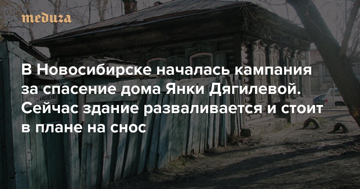 В Новосибирске началась кампания за спасение дома Янки Дягилевой. Сейчас здание разваливается и стоит в плане на снос - Meduza