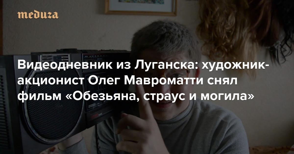 Obezyana Straus I Mogila Olega Mavromatti Videodnevnik Iz