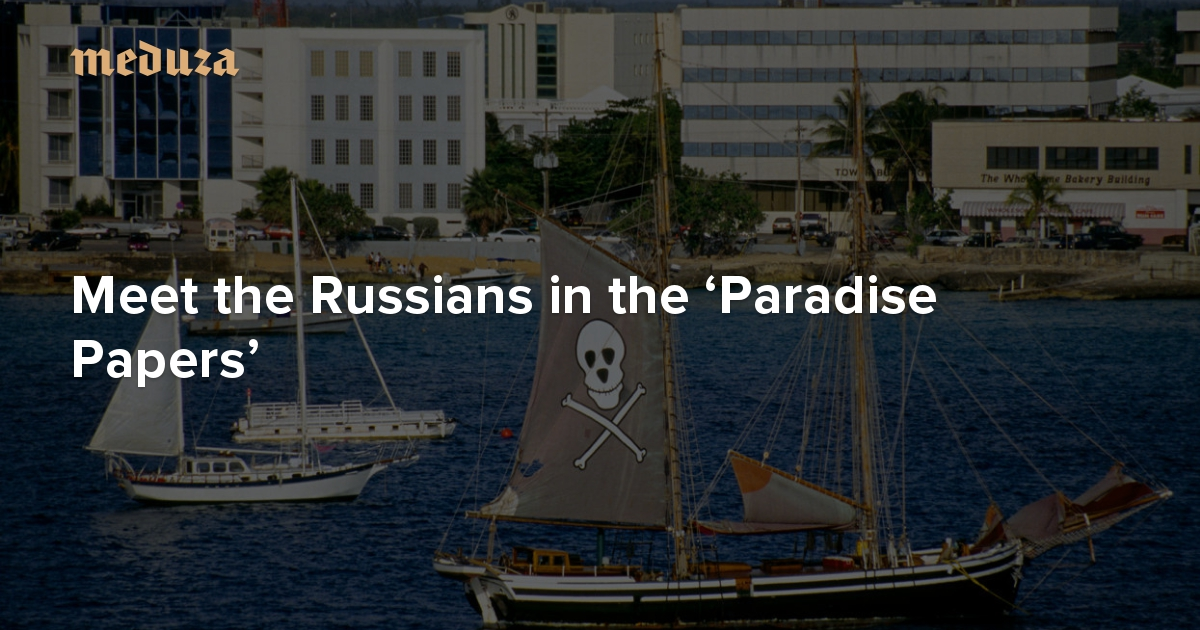 Meet the Russians in the 'Paradise Papers' — Meduza