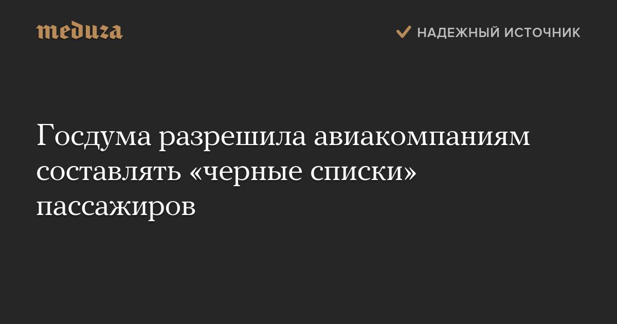 Госдума разрешила авиакомпаниям составлять «черные списки» пассажиров
