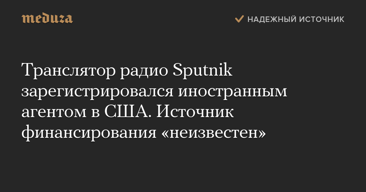 Транслятор радио Sputnik зарегистрировался иностранным агентом вСША. Источник финансирования «неизвестен»