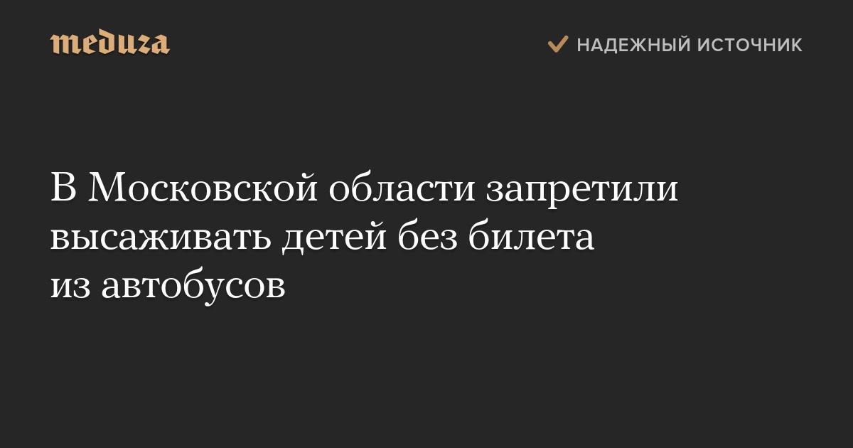 ВМосковской области запретили высаживать детей без билета изавтобусов