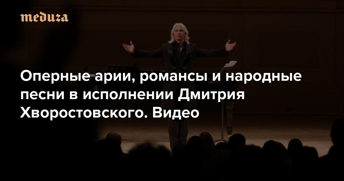 Каким мы запомним Дмитрия Хворостовского: Оперные арии, романсы и народные песни в исполнении певца. Видео