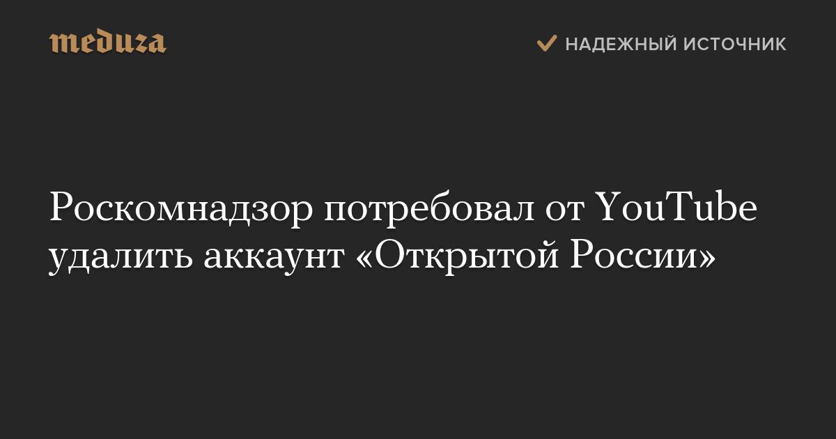 Картинки по запросу блокируйте аккаунты «Открытой России»
