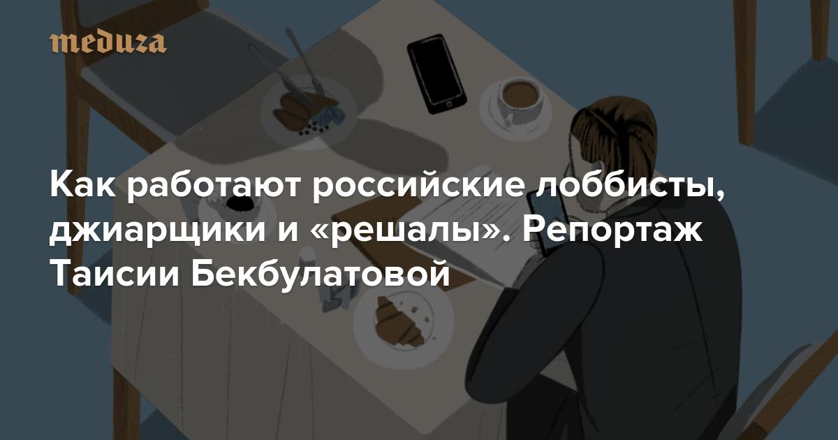 Их не видно, но они решают вопросы Как работают российские лоббисты, джиарщики и «решалы