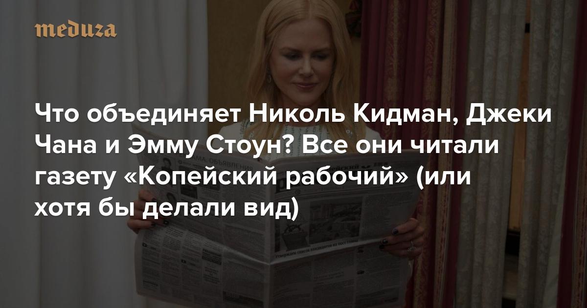 https://meduza.io/imgly/share/1514551870/shapito/2017/12/29/chto-ob-edinyaet-nikol-kidman-dzheki-chana-i-emmu-stoun-vse-oni-chitali-gazetu-kopeyskiy-rabochiy-ili-hotya-by-delali-vid