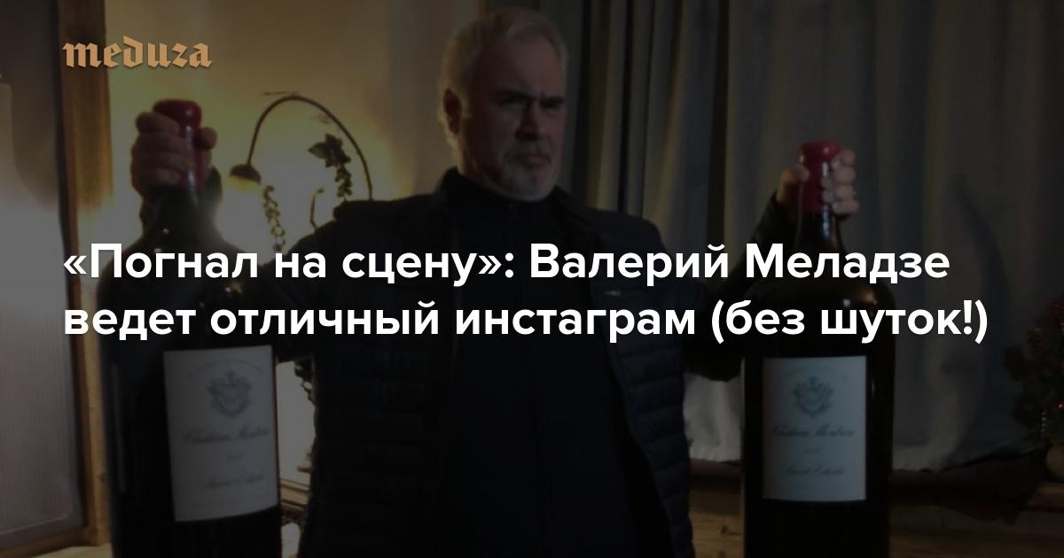 «Погнал насцену»: Валерий Меладзе ведет отличный инстаграм (без шуток!) — Meduza