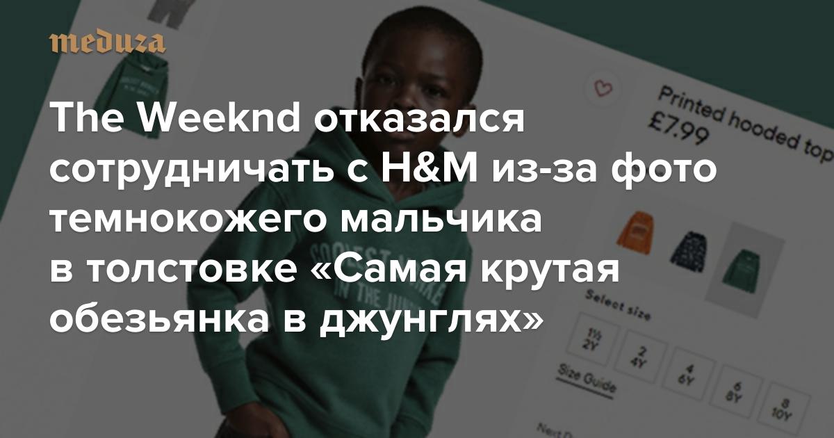 H&M опубликовала фото темнокожего мальчика втолстовке снадписью «Самая крутая обезьянка вджунглях». Музыкант The Weeknd отказался сотрудничать сбрендом — Meduza