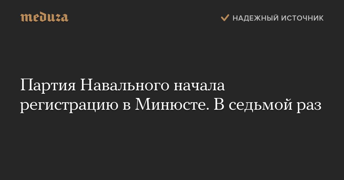 Партия Навального начала регистрацию вМинюсте. Вседьмой раз — Meduza
