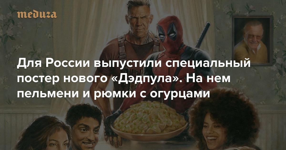 Для России выпустили специальный постер нового «Дэдпула». Нанем пельмени ирюмки согурцами — Meduza