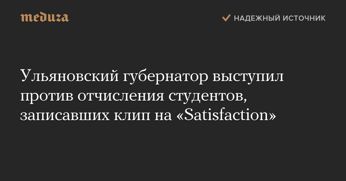 Ульяновский губернатор выступил против отчисления студентов, записавших клип на«Satisfaction»