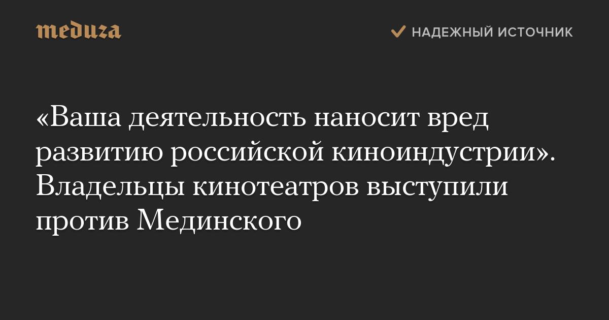 «Ваша деятельность наносит вред развитию российской киноиндустрии». Владельцы кинотеатров выступили против Мединского