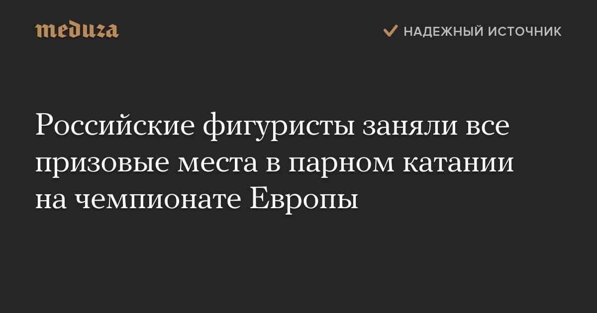 Российские фигуристы заняли все призовые места впарном катании начемпионате Европы