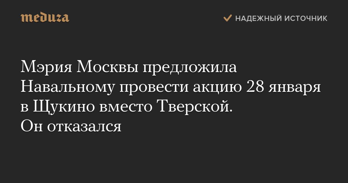 Мэрия Москвы предложила Навальному провести акцию 28января вЩукино вместо Тверской. Онотказался