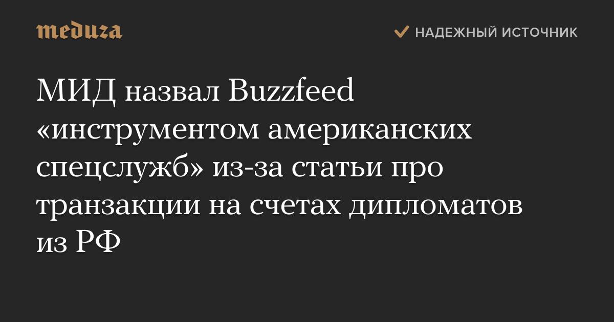 МИД назвал Buzzfeed «инструментом американских спецслужб» из-за статьи про транзакции насчетах дипломатов изРФ