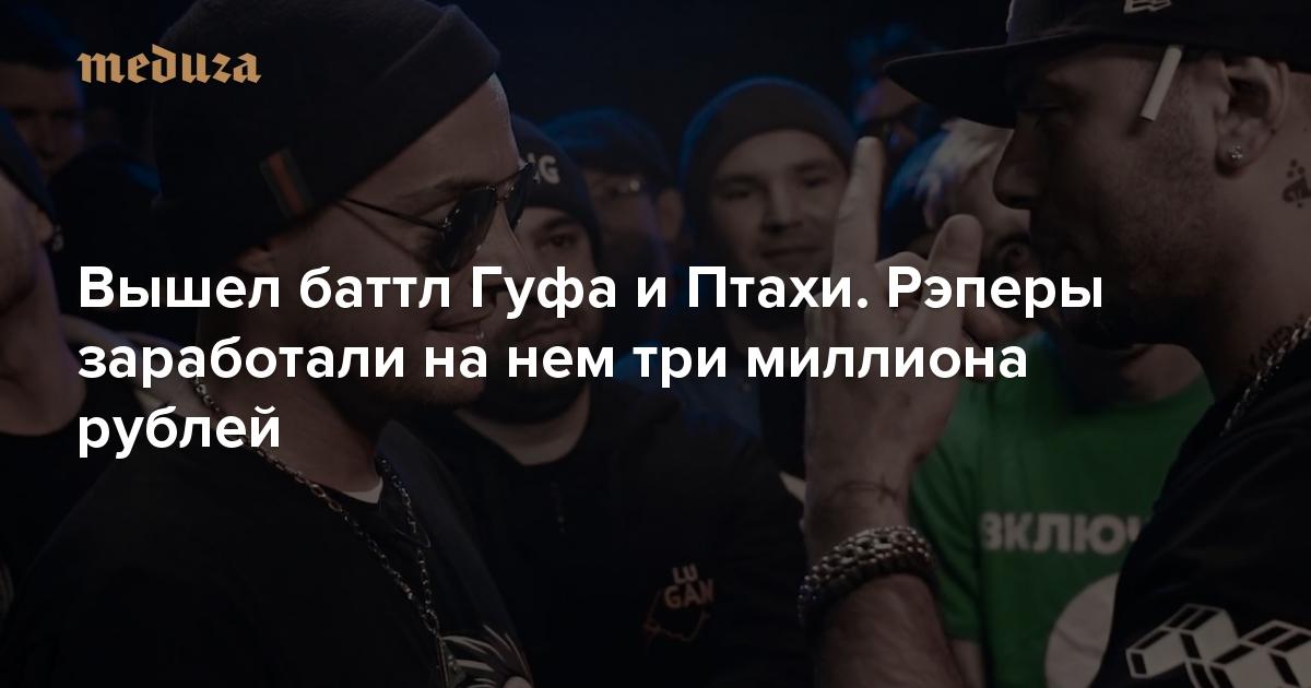 Вышел баттл Гуфа иПтахи. Рэперы заработали нанем три миллиона рублей — Meduza