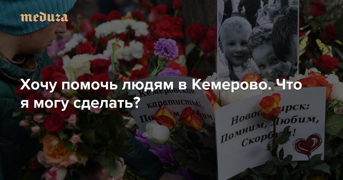 https://meduza.io/slides/hochu-pomoch-lyudyam-v-kemerovo-chto-ya-mogu-sdelat
